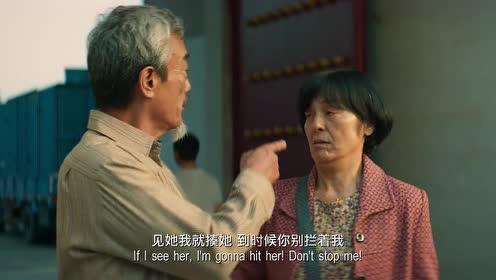 新喜剧之王:刚交训完媳妇,结果就听到大吼,这下尴尬了