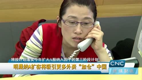 2019年11月10日 环球财讯(字幕版)