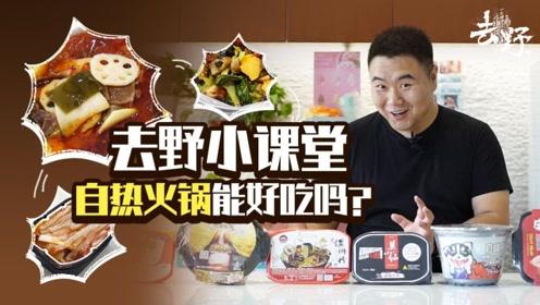 去野小课堂:户外露营吃的自热火锅,好吃吗?
