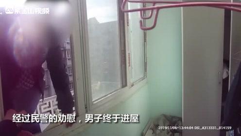 没钱付房租男子欲跳楼 民警:父母养你是让你跳楼的?