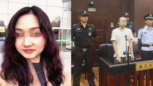 死刑!浙大女生遇害案二审宣判 25岁罪犯故意杀人被判死刑