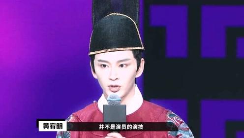 黄宥明在舞台上大胆提出自己的看法,现在拍戏都是用流量明星?