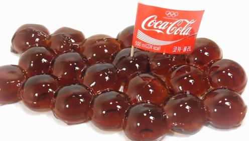 可口可乐是可以吃的你知道吗?方法很简单,味道还很不错