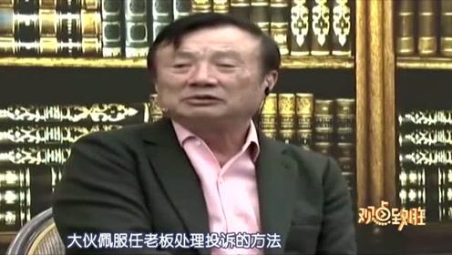 华为员工实名投诉食堂 任正非回应:好现象