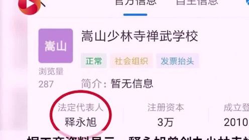 涉黑团伙头目疑似少林武僧,河南偃师警方公开征集线索