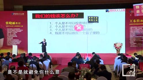 张晓丽:投资禁忌,投资的钱是不可以放在一个篮子里的