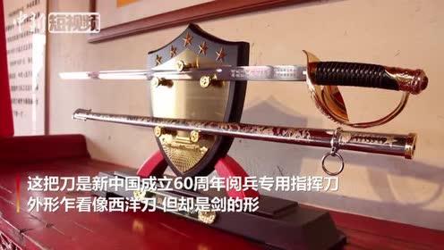 """来看看霸气的中国""""国刀""""长什么样"""