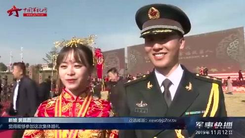 火箭军某基地为116对新人举办集体婚礼