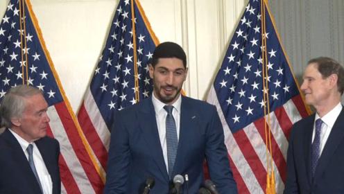 美国议员拉拢NBA土耳其籍球员,宣布《土耳其人权促进法》