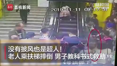 有披风也是超人 !老人乘扶梯摔倒 男子教科书式救助