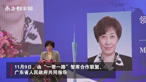 """33国政产学界人士""""赴会""""广州,就""""一带一路""""发展畅所欲言"""
