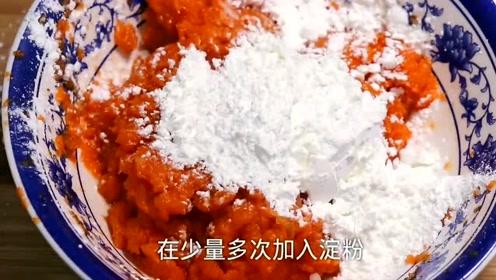 胡萝卜的新做法,个个晶莹剔透,Q弹可口,多吃能补充维生素