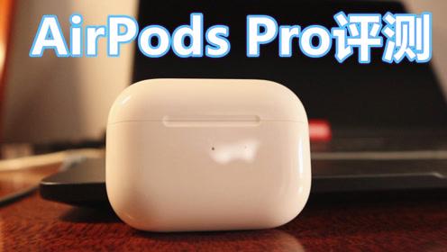 AirPods Pro体验评测:使用一周之后,我后悔买了吗?