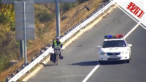 交警在高速上猛蹬自行车 背后原因让人心头一暖