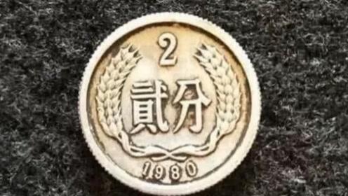 这个年份的2分硬币,竟有极高收藏价值,存钱罐里有的话千万别丢