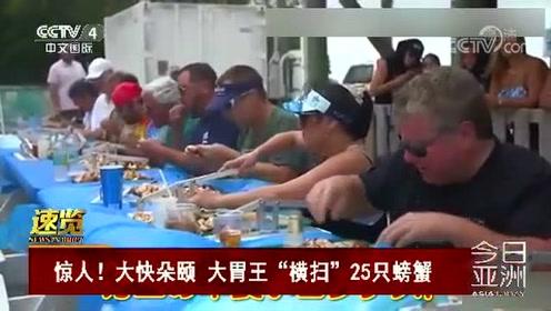 """惊人!大快朵颐 大胃王""""横扫""""25只螃蟹"""