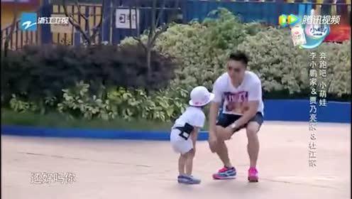 甜馨50米赛跑摔了一跤!贾乃亮着急 馨爷:爸爸别着急 好棒!