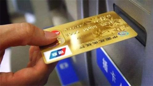 去银行取钱时,这一步切记不能忽略,不然卡里的钱没了你都不知道