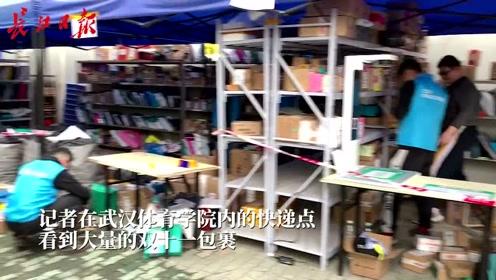 武汉体院快递点双十一包裹堆积如山