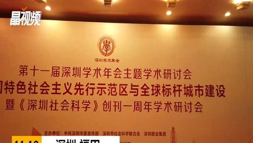 第十一届深圳学术年会:社科名家齐聚一堂为新时代深圳发展贡献脑力