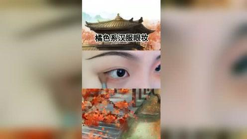 橘色系汉服眼妆教程来袭,甜美又可爱,是心动的感觉!