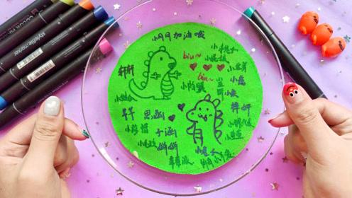 可爱恐龙脆皮冰山泥!琪琪揣着满满的爱意,你们收到了吗?无硼砂