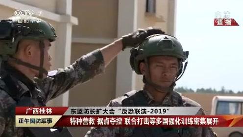 18国800官兵反恐联演:特种营救 据点夺控 联合打击密集展开