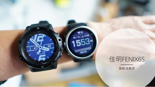 吴栋说跑步:佳明FENIX6S是跑者的好伙伴么