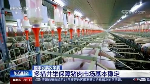 国家发展改革委:多措并举保障猪肉市场基本稳定