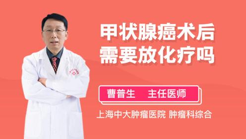 甲状腺癌术后需不需要放疗?专家给出了回答