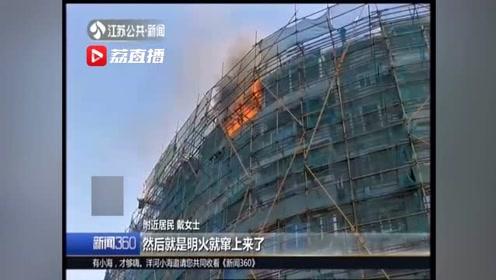 南京鼓楼区一居民楼发生火灾