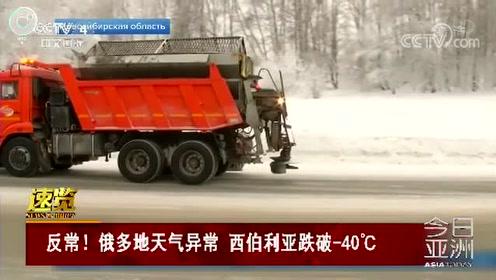 反常!俄多地天气异常 西伯利亚跌破-40℃