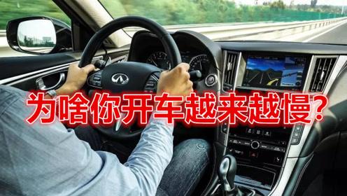 为啥开车越来越慢?有这3个原因,你中招没?