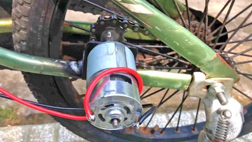 自行车装上小电机,改装一辆简易电动车,试开一下,这钱花值了