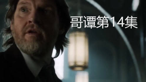 《哥谭》第十四集,戈登狂虐单身狗,爱德华陷害法医从而成功复职