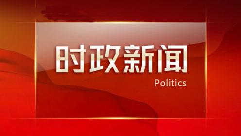 习近平:止暴制乱 恢复秩序 是香港当前最紧迫的任务