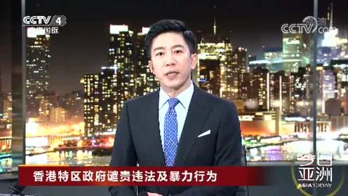 香港特区政府谴责违法及暴力行为