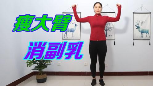 瘦大臂、消副乳练它真有一套,跟着专业瑜伽老师一起做,越来越美