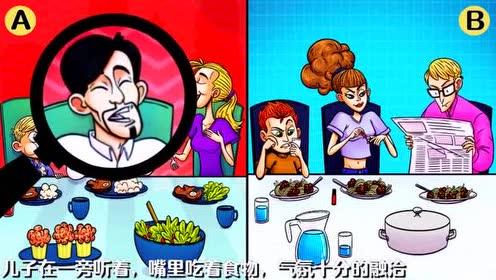 脑力测试:正在用餐的两个家庭中!哪个家庭才是假的呢?!