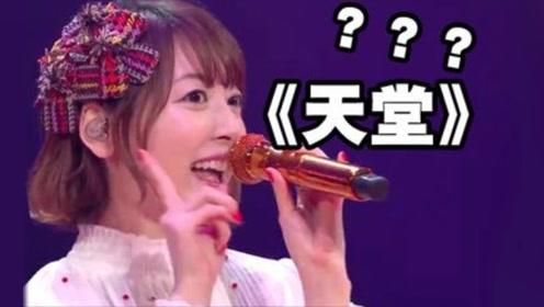 震惊!花泽香菜挑战腾格尔唱《天堂》? 竟然可以这么好听!