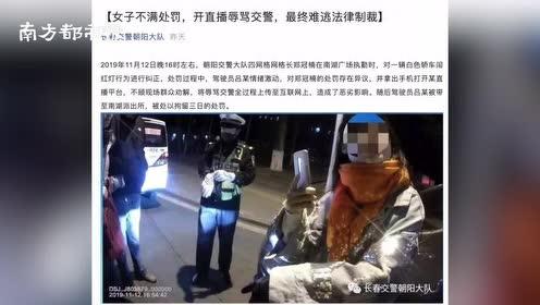 长春一女子因不满闯红灯被罚,现场直播并辱骂交警,被拘留3日