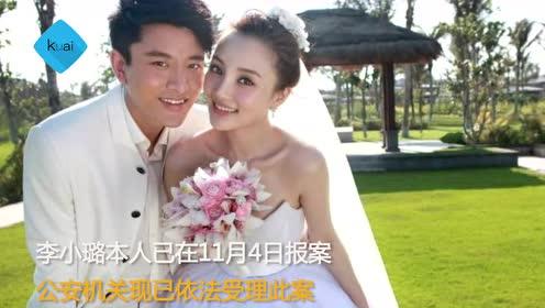 官宣离婚!李小璐工作室回应视频事件 视频是被非法公布