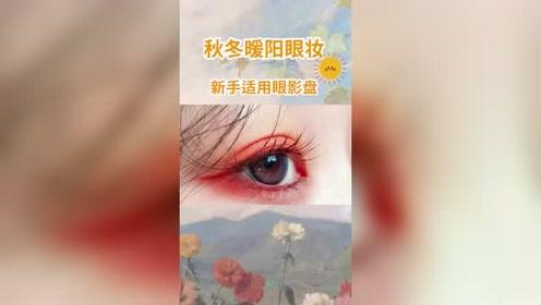 美妆小知识:今日份的眼妆,适合新手的眼影盘哦!