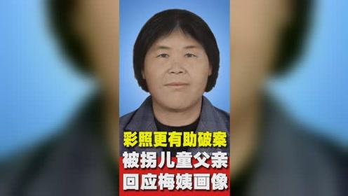 """被拐儿童父亲回应梅姨画像:""""神笔警探""""林宇辉所画,彩照更有助破案"""