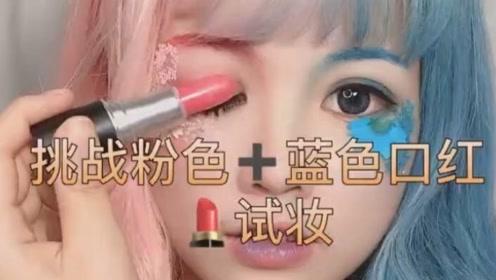 当粉色口红撞上蓝色口红,这种美真的是无法形容啊!