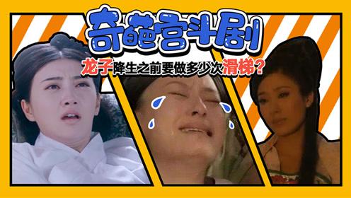 【娱乐】奇葩宫斗滑胎大赛