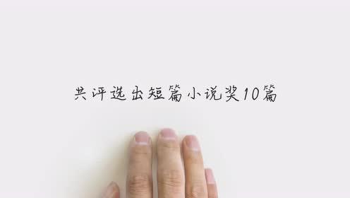 第十八届百花文学奖揭晓 莫言、苏童、迟子建等获奖