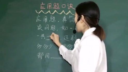 小学应用题口诀,网红老师教你轻松拿高分!