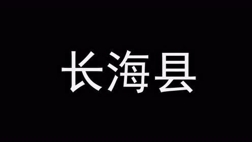 大连市农业农村局李俊:专家组调查认为獐子岛扇贝近期大部分死亡属实