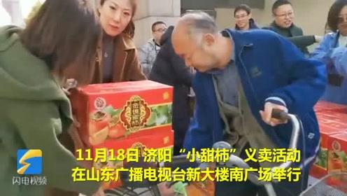 """20万斤济阳滞销""""小甜柿""""义卖活动进行时 爱心集""""柿""""等你来!"""